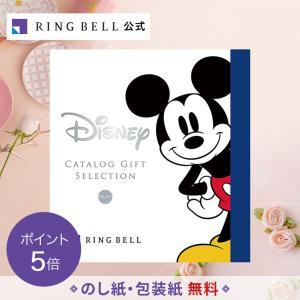 カタログギフト リンベル公式 ディズニー カタログギフトセレクション 4800円コース ハッピー 内...