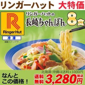 大特価SALE! リンガーハット 長崎ちゃんぽん 8食(送料無料/冷凍/具材付き)