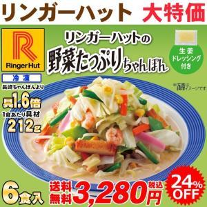 大特価SALE! リンガーハット 野菜たっぷりちゃんぽん6食セット(送料無料/冷凍/具材付き)