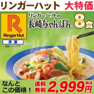 年末大感謝祭! リンガーハット 長崎ちゃんぽん 8食(送料無料/冷凍/具材付き)