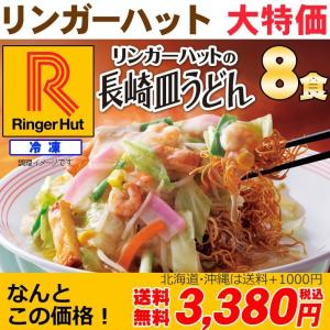 大特価! リンガーハット 長崎皿うどん 8食(送料無料/冷凍/具材付き)の画像