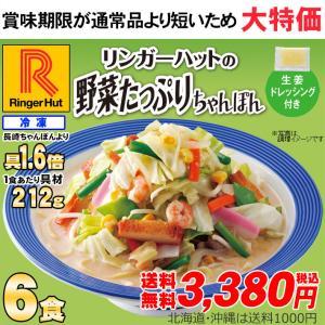 数量限定! リンガーハット 野菜たっぷりちゃんぽん6食セット(送料無料/冷凍/具材付き)
