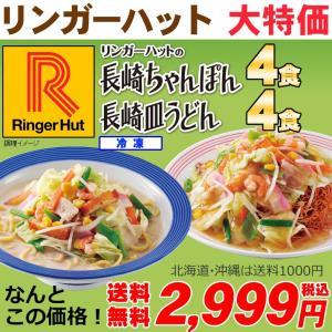 大特価SALE! リンガーハット 長崎ちゃんぽん 4食& 皿うどん 4食(送料無料/冷凍/具材付き)