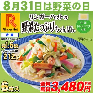 \特大セール!/リンガーハット野菜たっぷりちゃんぽん6食セット(送料無料/冷凍/具材付き)