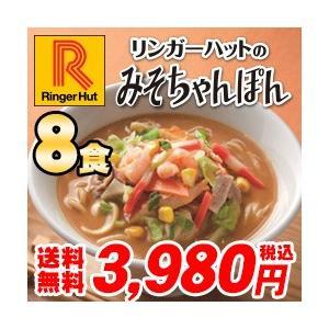 \新発売/リンガーハットみそちゃんぽん8食セット(送料無料/冷凍/具材付き)