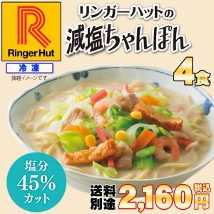 【冷凍】【具材付】リンガーハット減塩ちゃんぽん4食(送料別)
