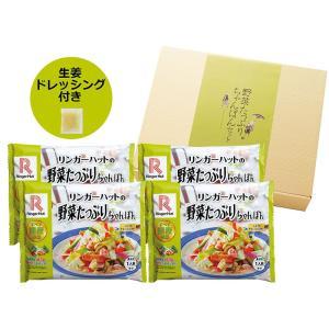 【冷凍】【具材付】【個装】リンガーハット野菜たっぷりちゃんぽん4食ギフト(送料別)