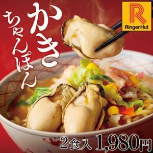 リンガーハットプレミアムちゃんぽん「海鮮かき」2食入(送料別)