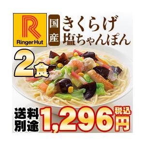 【冷凍】【具材付】リンガーハット国産きくらげ塩ちゃんぽん2食セット(送料別)