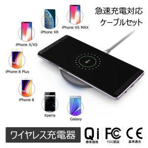 ワイヤレス充電器 Qi 対応 急速充電 Type C ケーブルセット スマホ 置くだけ チャージャー...