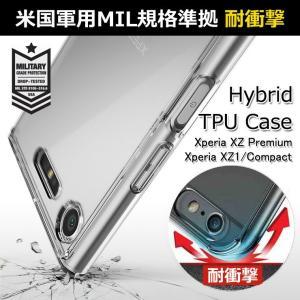 Xperia XZ1 ケース クリア 耐衝撃 スマホケース xperia xz1 compact tpu 透明 ハードケース カバー メール便 送料無料 軽量 スリム ストラップ Ringke Fusion