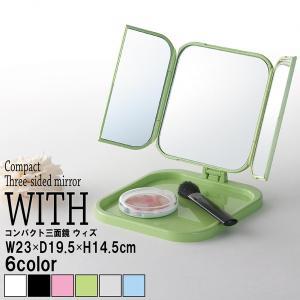 NK-265PGN-1  【商品名】 コンパクト三面鏡(パステルグリーン/緑) 折りたたみ卓上ミラー...