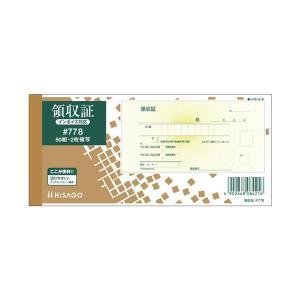 #778  【商品名】 (まとめ) ヒサゴ 領収証 小切手サイズ 2枚複写 ノーカーボン 50組 #...