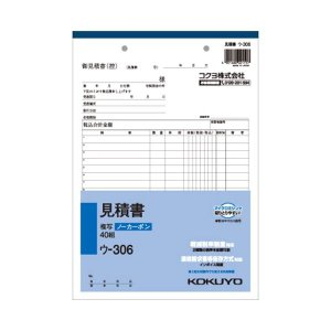 【商品名】 (まとめ) コクヨ NC複写簿(ノーカーボン)見積書 B5タテ型 2枚複写 18行 40...