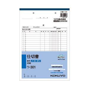【商品名】 (まとめ) コクヨ NC複写簿(ノーカーボン)仕切書 B5タテ型 2枚複写 20行 40...