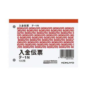 【商品名】 (まとめ) コクヨ 入金伝票 B7ヨコ型 白上質紙 100枚 テ-1N 1冊 【×60セ...