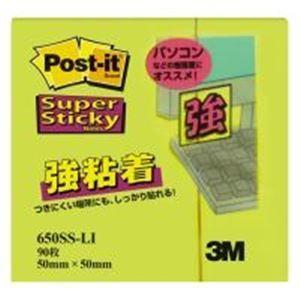 650SS-LI  【商品名】(業務用200セット) スリーエム 3M ポストイット 650SS-L...
