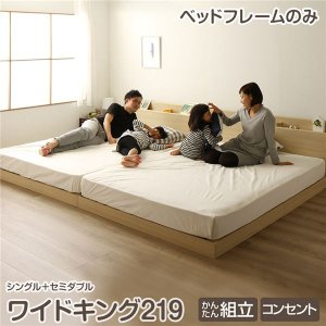 【商品名】 宮付き 連結式 すのこベッド ワイドキング 幅219cm S+SD (フレームのみ) ナ...