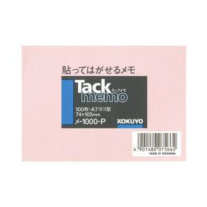 【商品名】 (まとめ) コクヨ タックメモ(ノートタイプ)A7ヨコ 74×105mm ピンク メ-1...