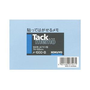 【商品名】 (まとめ) コクヨ タックメモ(ノートタイプ)A7ヨコ 74×105mm 青 メ-100...