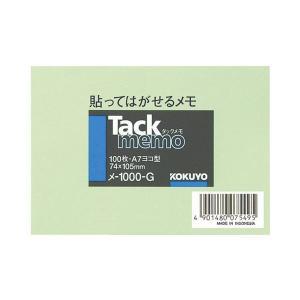 【商品名】 (まとめ) コクヨ タックメモ(ノートタイプ)A7ヨコ 74×105mm 緑 メ-100...