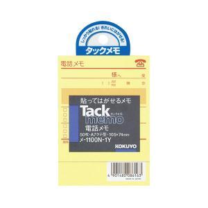 【商品名】 (まとめ) コクヨ タックメモ(電話メモ)105×74mm(A7タテ) 黄 メ-1100...