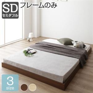 ベッド 低床 ロータイプ すのこ 木製 コンパクト ヘッドレス シンプル モダン ブラウン セミダブ...