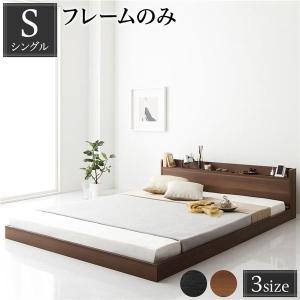 ベッド 低床 ロータイプ すのこ 木製 宮付き 棚付き コンセント付き シンプル モダン ブラウン ...