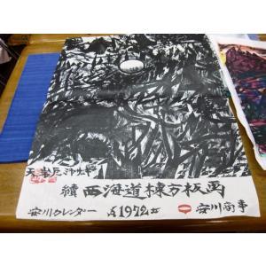 棟方 志功の版画カレンダー 安川電機 和紙に印刷カレンダー10枚