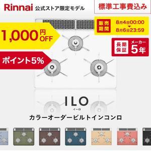 リンナイ ILO イーロ カラーオーダー ビルトインコンロ web限定モデル 天板60cm幅ガスコン...