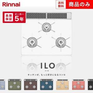 【商品のみ購入】リンナイ ILO イーロ カラーオーダー ビルトインコンロ web限定モデル 天板6...