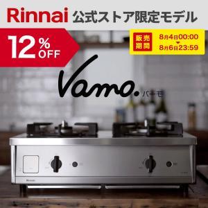 本日最大P19倍! リンナイ ガスコンロ Vamo. ( バーモ ) ガステーブル 2口 左右 強火...