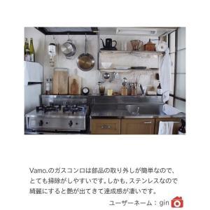 リンナイ  Vamo. バーモ ステンレス ガスコンロ ガステーブル  インターネット限定モデル 【送料無料!】|rinnai-style|12