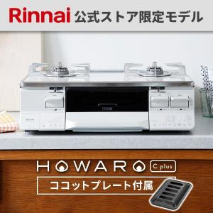 リンナイ ガスコンロ HOWARO_C_plus(ホワロCプラス) 白いコンロ 2口 水無し両面焼き...