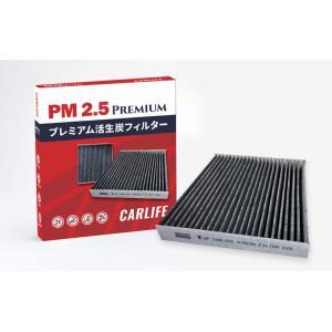 パレット・パレットSW H20.1~H25.2 MK21S 特殊3層構造 活性炭入り 95861-82K00 エアコンフィルターの画像