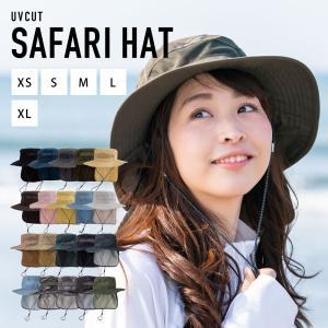 サファリハット マリンハット ビーチハット UVカット 撥水 サンシェード ストラップ付き つば広 帽子 レディース メンズ キッズ