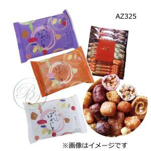 麻布かりんと かりんとぱれっと 12袋化粧袋入 [AZ325] ※包装不可|rinolaulea