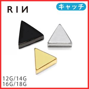 ボディピアス 軟骨ピアス 12G 14G 16G 18G キャッチ 三角 トライアングル|rinrinrin