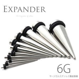 拡張器 6G ボディピアス エキスパンダー ラージゲージ シルバー ボディーピアス 「BP」|rinrinrin