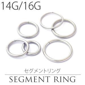 ボディピアス 14G 16G セグメントリング シルバー「BP」メンズ ユニセックス|rinrinrin