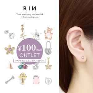 ボディピアス 軟骨ピアス 14G 16G アウトレット 100円 プレゼント ボディーピアス|rinrinrin