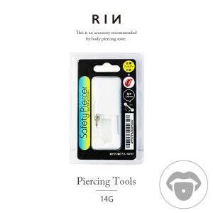 ピアッサー 舌用 14G 純チタン製 金属アレルギー用|rinrinrin