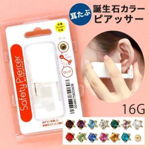 ピアッサー ボディピアス 16G 耳用 チタン ゴールド 耳たぶ アレルギー 対応 片耳用 ボディピアス ピアッシング ファースト 誕生石 セイフティ|rinrinrin