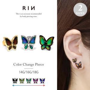 (全品送料無料) 軟骨ピアス 14G 16G 18G ボディピアス 蝶々 蝶 色が変わる かわいい バタフライ 片耳用 金属アレルギー 2サイズ|rinrinrin