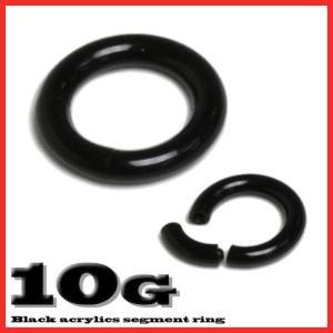 ボディピアス セグメントリング 10G アクリル ブラック ボディピ「BP」|rinrinrin