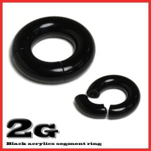 ボディピアス セグメントリング 2G アクリル ブラック ボディピ「BP」|rinrinrin