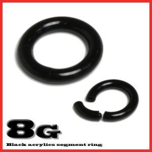 ボディピアス 8G セグメントリング アクリル ブラック ボディーピアス ラージゲージ 黒  「BP」|rinrinrin