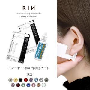 ボディピアス 18G ピアッサー スターターセット 2個set 消毒液 はじめて ケア用品 18ゲージ ピアス サージカルステンレス 片耳用 ファーストピアス 金アレ|rinrinrin