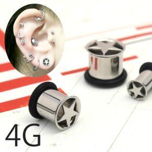 (全品送料無料) ボディピアス 4G ラージゲージ スターシングルフレアアイレット シルバー 星 ピアス 片耳用 金属アレルギー rinrinrin