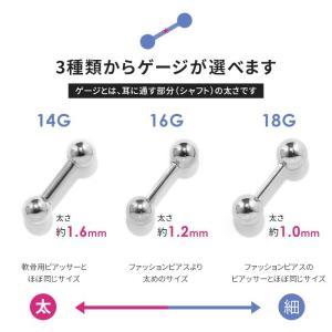 ボディピアス 軟骨ピアス 14G 16G 18G ストレートバーベル ファーストピアス|rinrinrin|12